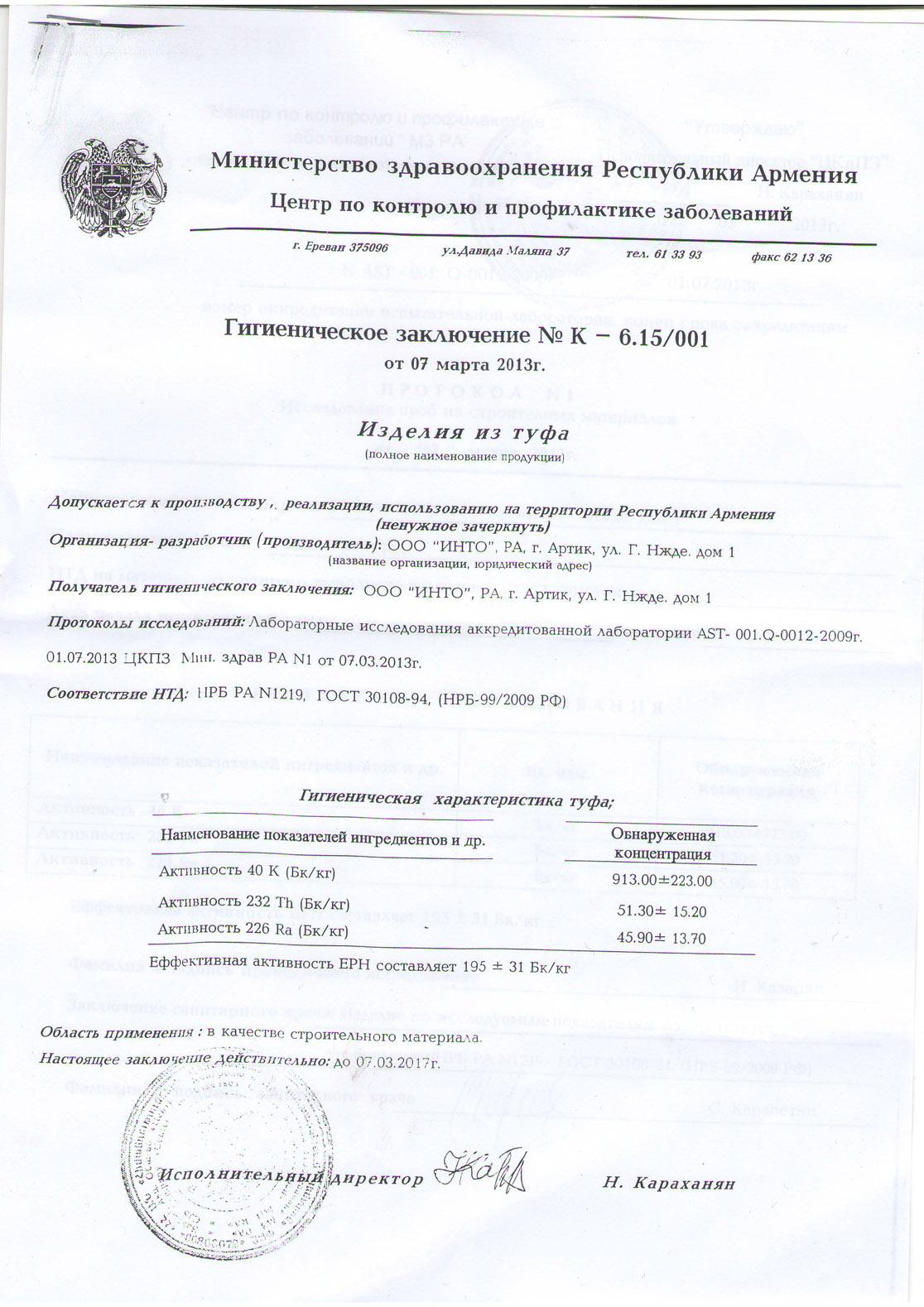Еревана телефонный справочник